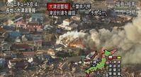 Katastrofalne trzęsienie Ziemi w Japonii